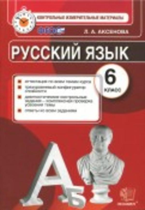 Контрольно-измерительные материалы (КИМ) по русскому языку 6 класс Аксенова Экзамен