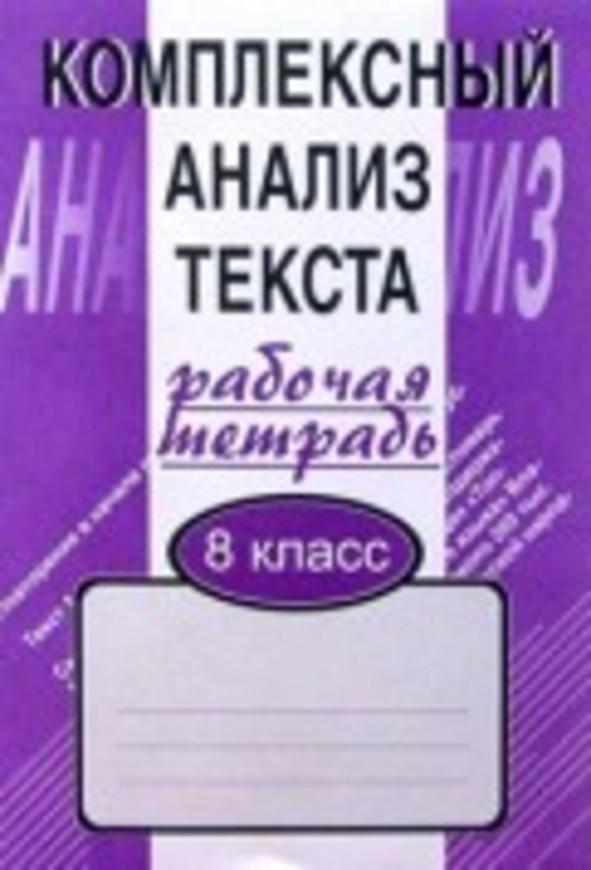 Рабочая тетрадь по русскому языку 8 класс. Комплексный анализ текста (КАТ) Малюшкин Сфера