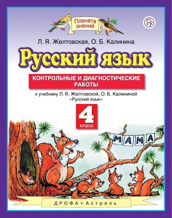 Контрольные и диагностические работы по русскому языку 4 класс Желтовская, Калинина Астрель