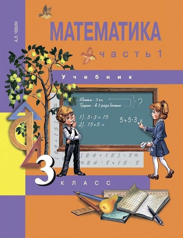 Решение задач по математике чекин 3 класс тесты на решение задач 4 класс