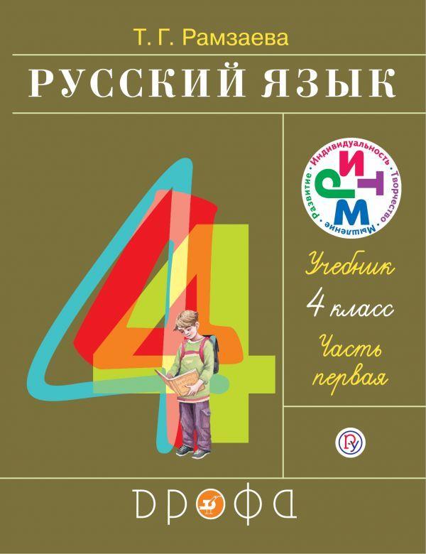 Гдз упражнение 473 русский язык 4 класс рамзаева.