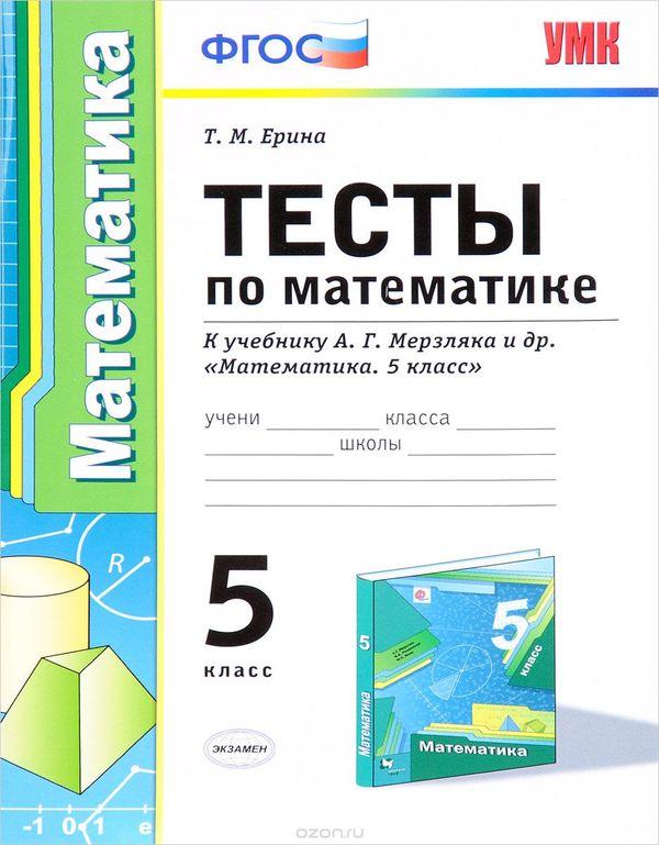 Тесты По Математике 5 Гдз