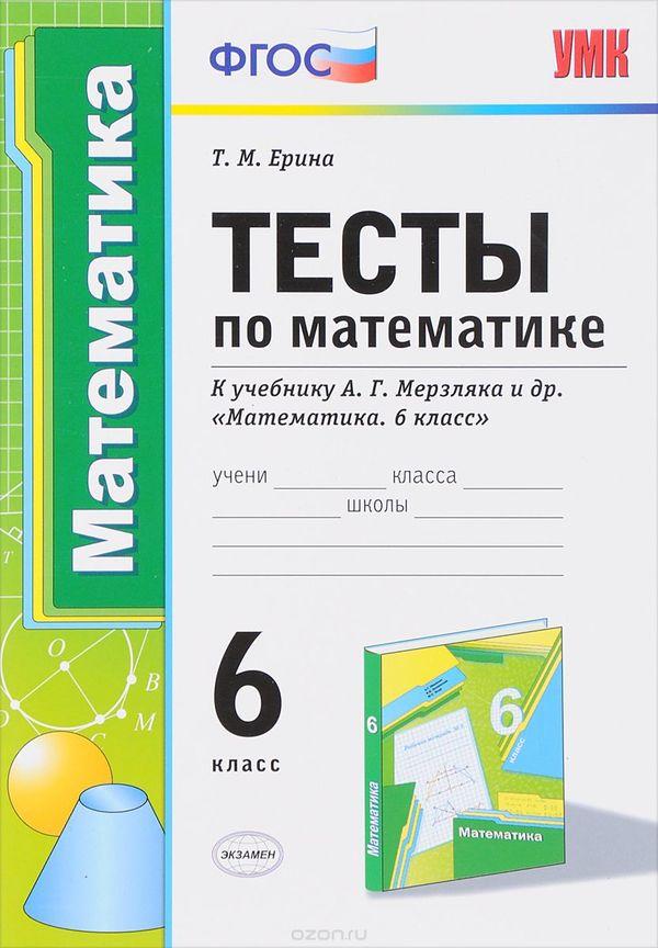 Гдз по тестам по математике 6 класс лестова