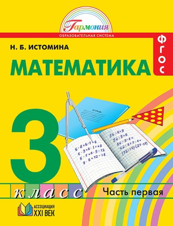 Решение задач по математике истомина 3 класс помощь сдачи экзаменов мфюа