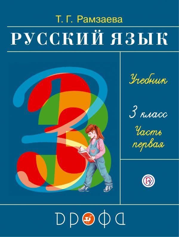 Гдз 3 класс русский язык рамзаева. Упр 275 списать | words, word search.