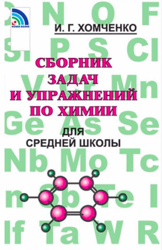 Решение сборник задач и упражнений по химии вывод решение задач по неорганической химии